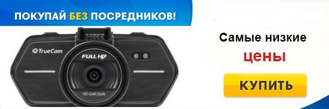 купить видеорегистатор